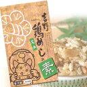 漫画「美味しんぼ」にも掲載されたどこか懐かしい素朴な手作りの味。吉野鶏めしの素 2合用 3...
