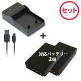 【セットDC17+2個】CB-2LU互換*USB型充電器+キャノン Canon NB-3L互換バッテリー2個の3点セット