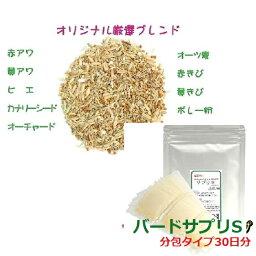 送料無料 | 小型インコ用ご飯セット (とりっぴーオリジナル厳選ブレンド 300g + ビタミンサプリ30日分)