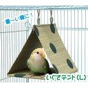 送料無料   インコのおもちゃ 小鳥用 国産いぐさテント(L) グリーン(インコのテント・ベッド・ハウス)