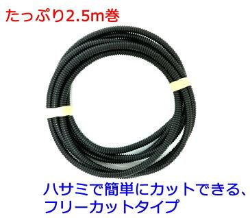 送料無料 | インコから守るスマホ充電ケーブル用保護チューブ 2.5m巻 フリーカットタイプ