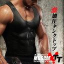 加圧シャツ マッスルエックス 加圧インナー 加圧 メンズ 筋トレ 加圧トレーニング 着圧シャツ 腹筋 シャツ インナー 体幹筋 姿勢矯正 メンズインナー 肉体改造 背筋 姿勢 アンダーシャツ 送料無料