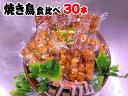 焼き鳥食比べ!豪華30本セット(6種×5本・タレ付き) - 大阪鶴橋とりたけ