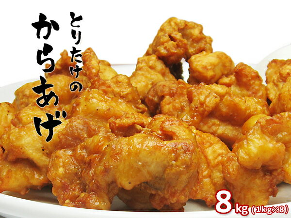 8kg!あっさりから揚げ(鶏むね肉)のからあげ 1kgが 8個【冷凍】
