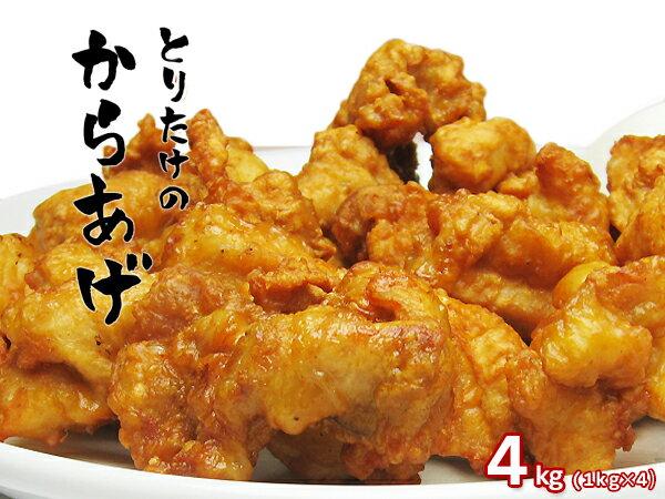 4kg!あっさりから揚げ(鶏むね肉)のからあげ 1kgが 4個【冷凍】