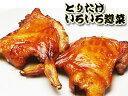 【送料無料】【大奉仕価格】 とりたけいろいろ惣菜 【揚げ物】【焼き物】【煮物】