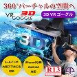 VR GOGGLE 3D バーチャルリアリティゴーグル iPhone iPhone6s iPhone6s PlusAndroid対応 4〜6インチ スマートフォン対応 大型スマホ対応 ゴーグル 3D体験