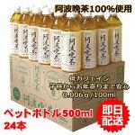 伝統発酵茶阿波晩茶100%のペットボトル