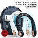 【3000円OFF】ネッククーラー 首掛け扇風機 ペルチェ素