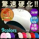 【謝恩セール!】36W LED & UV ネイルライト 全ジェル対応 CCFL不使用 自動感知センサ...