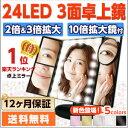 【秋セール中!】LEDライト24灯三面鏡 卓上ミラー 化粧鏡 2倍&3...