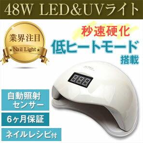 【楽天99週1位獲得!】LED & UV ネイルライト
