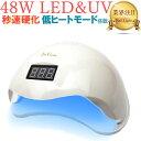 【楽天96週1位獲得!】LED & UV ネイルライト 48...