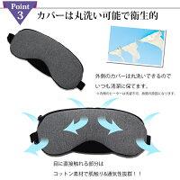 ホットアイマスクUSB式電熱式4段階温度調節タイマー設定繰り返し利用安眠睡眠目の疲れ蒸気眼精疲労回復日本語説明書3カ月保証