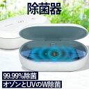 除菌器 UV除菌ケース 除菌ボックス オゾン 紫外線 O3 UV ダブル除菌 最大99.99%除菌