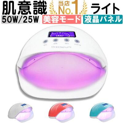 LED&UV ジェルネイル ライト 50W&25W