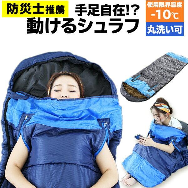 防災士推薦 寝袋シュラフ封筒型-10度1.65kg洗える動けるシュラフオールシーズン対応枕付き型キャンプアウトドア登山防災車中