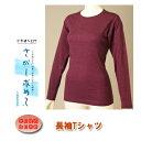 長袖Tシャツ STYLISH3000 EM特許繊維 婦人用あたたかい インナーリラクシングウェア防寒 誕生日 プレゼント あったか冷え取り 防寒 インナー メール便送料無料