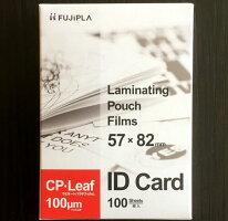 UVカットフィルム(100ミクロン)B5サイズ(100枚入)