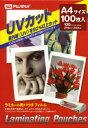 UVカット ラミネート用パウチフィルム A4サイズ(100ミクロン)100枚入