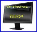 ブルーライトカット液晶保護フィルム)23.6インチ (幅519mm × 高さ293mm)
