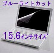 ブルーライトカット液晶保護フィルム15.6インチ(344×194mm)