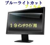 【送料無料】ブルーライトカット液晶保護フィルム 19インチW(408×255mm)