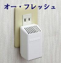 オーフレッシュ 小型オゾン脱臭器 増田研究所