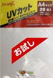 UVカット ラミネートフィルム A4 サイズ(100ミクロン)20枚入