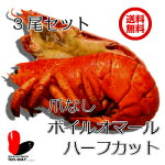 【冷凍】ボイル済みオマール海老爪なしハーフカット