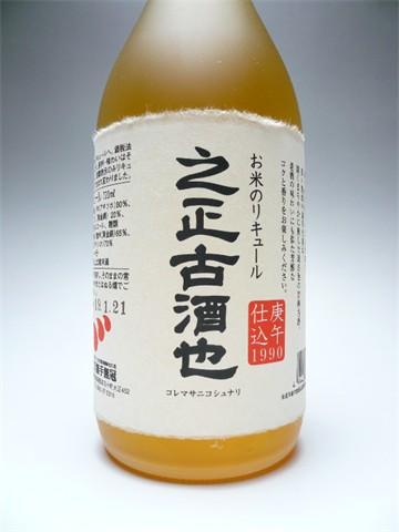 平成2年醸造のビンテージ酒四万十の豊かな大地で時を忘れるほど…28年の長い眠りから今、目覚め解き放たれる。日本最後の清流・四万十川の地酒無手無冠 『之正古酒也』(これまさにこしゅなり)720ml※かなり甘口です。ご注意を…