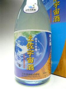 H18BY(平成19年醸造酒)小さいからこそ実現する、本物の手造りの味【桃太郎】 土佐宇宙酒 純...