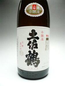 【地元高知で絶大な人気を誇る!】土佐鶴 本醸造酒 本醸辛口 1.8L