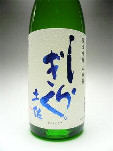 【土佐しらぎく】 山田錦純米吟醸1.8L