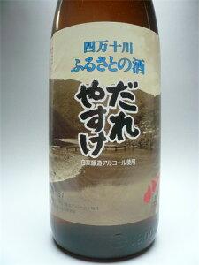 【日本最後の清流・四万十川の地酒】無手無冠 だれやすけ地元晩酌用普通酒 1.8L