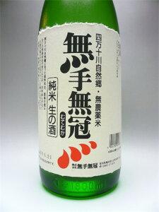 【日本最後の清流・四万十川の地酒】無手無冠 純米生の酒 1.8L