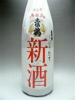 【土佐鶴】しぼりたて新酒『期間限定11月〜3月』1.8L