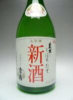 【土佐鶴】しぼりたて新酒『期間限定11月〜4月』720ml