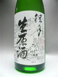 新酒入荷!【桂月】 冬季限定品!『蔵出し生原酒』 新酒1.8L