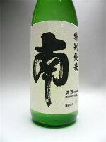 【南】特別純米酒720ml※特約店限定販売品