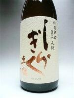 【土佐しらぎく】『斬辛』特等八反錦特別純米酒1.8L