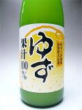 高知県四万十川より新鮮直送!!天然100%ゆず果汁 1.8L