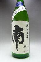 【南】特別純米無濾過生原酒720ml※特約店限定品
