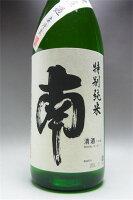 【南】特別純米無濾過生原酒1.8L※特約店限定品