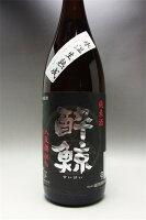 【酔鯨】氷温生熟成限定品『八反錦60%』純米酒1.8L※この商品は、高知県内でも出回っていない希少な限定商品です!