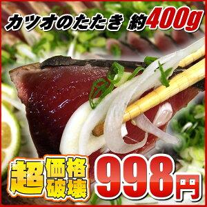 ◆998円◆もちもちサッパリ初鰹かつおのたたきのお試しセット土佐鰹のたたき(初鰹・赤身)約40...