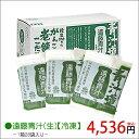 遠藤青汁【生】「冷凍」(100g×28袋) 国産ケール100%