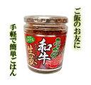 高知の大地の恵みから産まれた生姜が、和牛の旨味を引き立てる♪ご飯の友に、ぶっかけ和牛生姜...