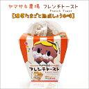ヤマサキ農場「フレンチトースト」【濃厚たまごと熟成醤油味】