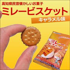 新味登場♪【野村煎豆店】ミレービスケット キャラメル味 まじめミレー